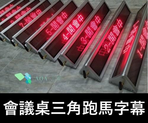 會議桌三角型桌牌LED字幕機4~8字單/雙面