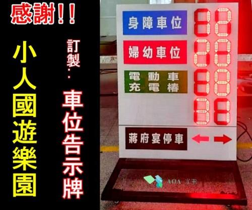 """P停車場""""多區""""車位.管制計數燈箱"""