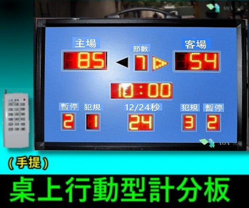 手提桌上型通用/籃球/球賽計分板-DS+型(24秒)