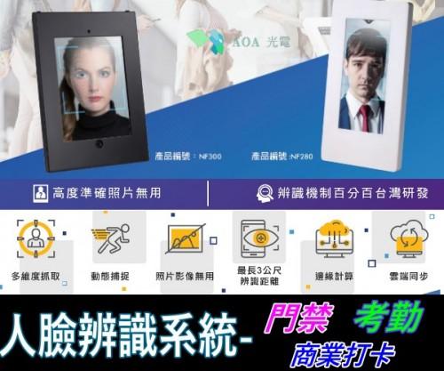 人臉辨識-門禁/考勤 / 打卡